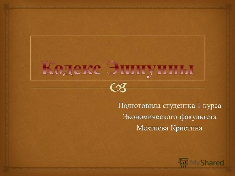 Подготовила студентка 1 курса Экономического факультета Мехтиева Кристина