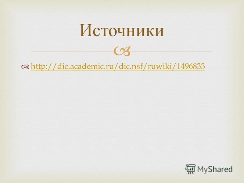 http://dic.academic.ru/dic.nsf/ruwiki/1496833 Источники
