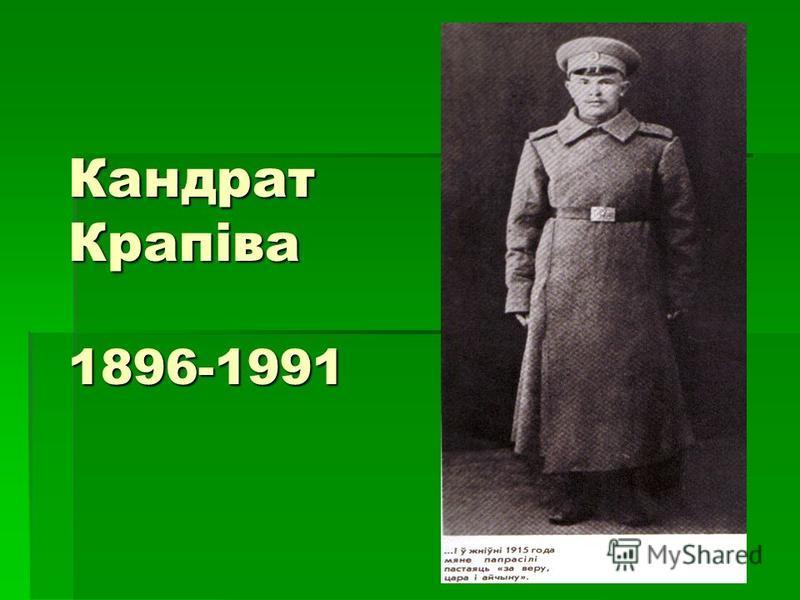 Кандрат Крапіва 1896-1991