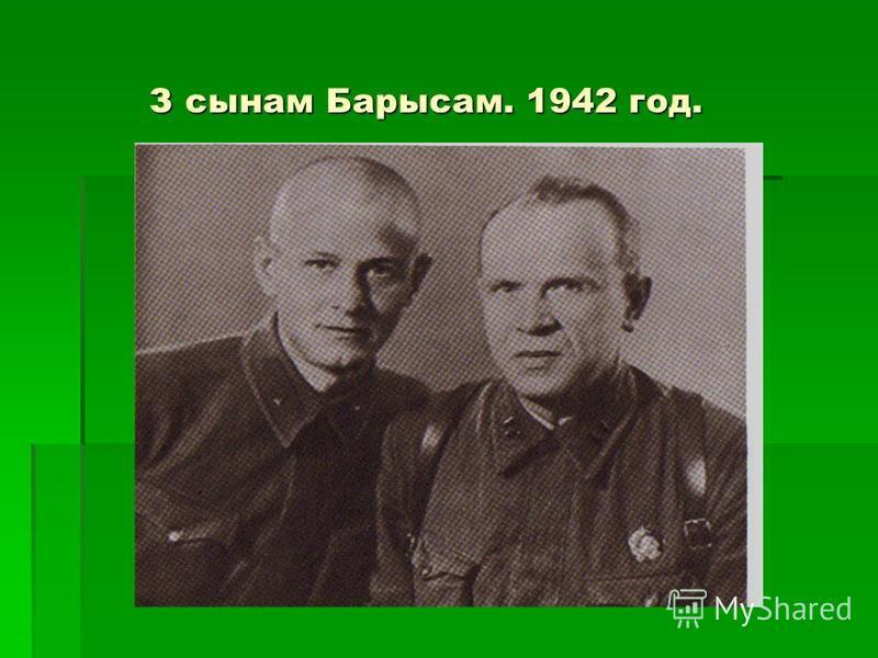 З сынам Барысам. 1942 год. З сынам Барысам. 1942 год.