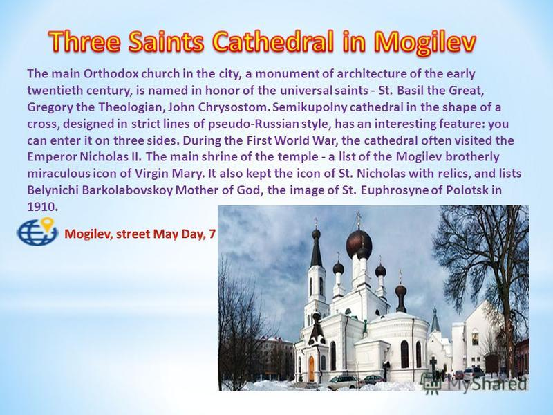 The main Orthodox church in the city, a monument of architecture of the early twentieth century, is named in honor of the universal saints - St. Basil the Great, Gregory the Theologian, John Chrysostom. Semikupolny cathedral in the shape of a cross,