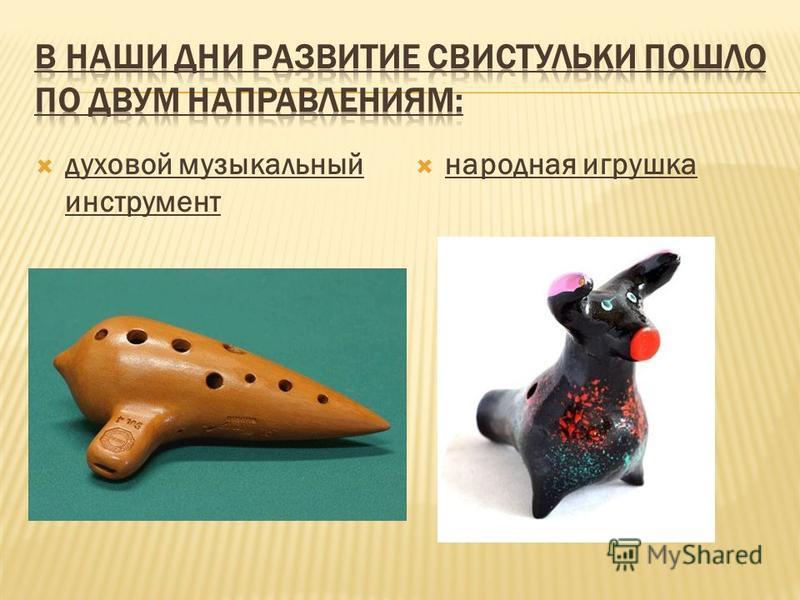 духовой музыкальный инструмент народная игрушка