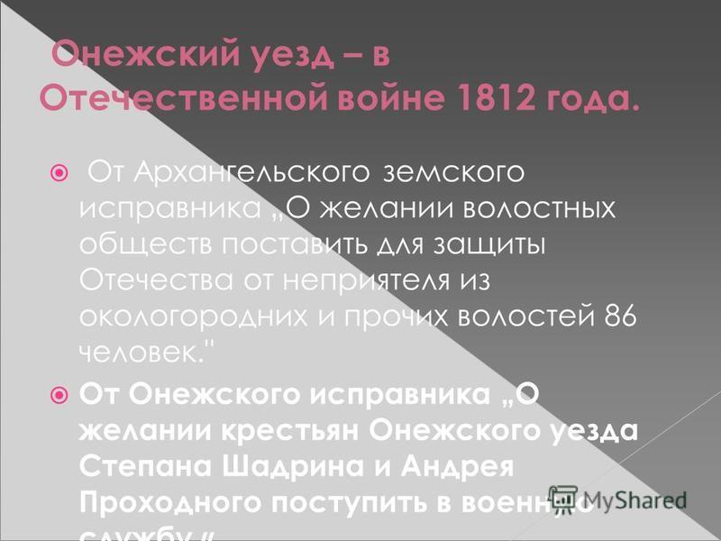 Онежский уезд – в Отечественной войне 1812 года. От Архангельского земского исправника О желании волостных обществ поставить для защиты Отечества от неприятеля из окологородних и прочих волостей 86 человек.