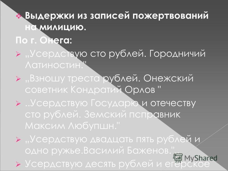 Выдержки из записей пожертвований на милицию. Пo г. Онега: Усердствую сто рублей. Городничий Латиностин.