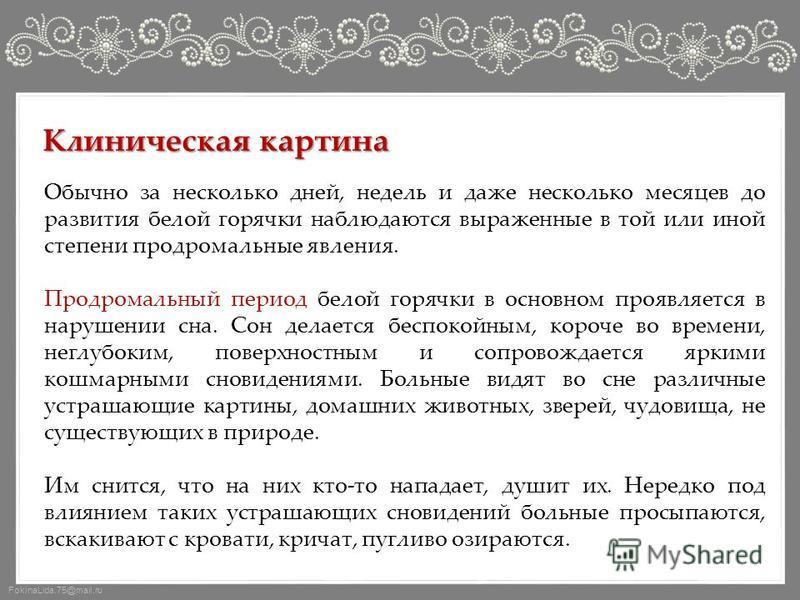 FokinaLida.75@mail.ru Клиническая картина Обычно за несколько дней, недель и даже несколько месяцев до развития белой горячки наблюдаются выраженные в той или иной степени продромальные явления. Продромальный период белой горячки в основном проявляет