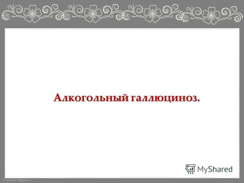 FokinaLida.75@mail.ru Алкогольный галлюциноз.