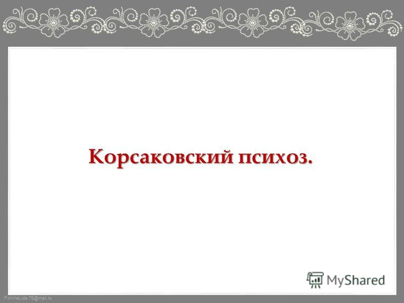 FokinaLida.75@mail.ru Корсаковский психоз.