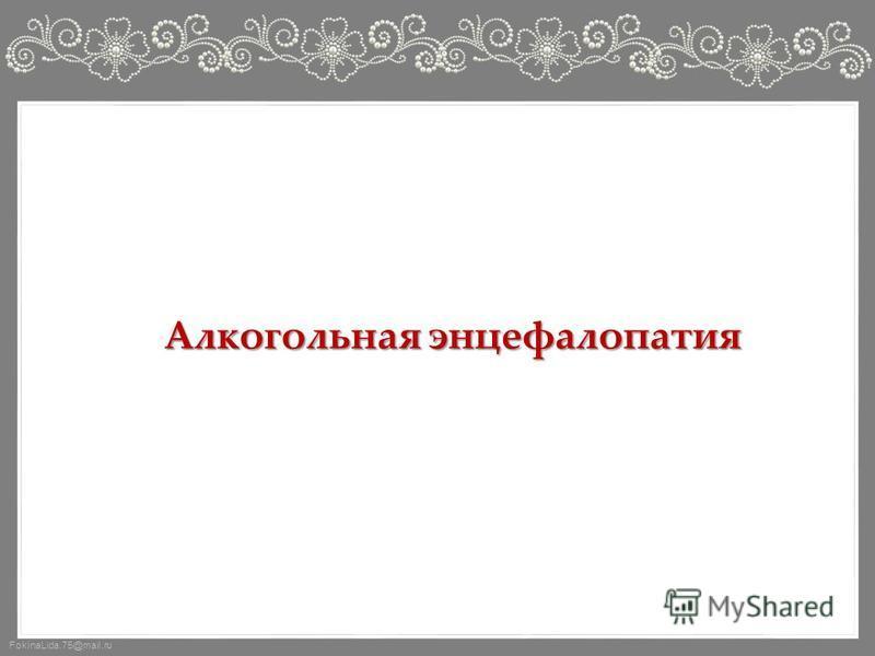 FokinaLida.75@mail.ru Алкогольная энцефалопатия