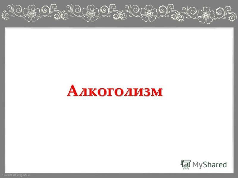 FokinaLida.75@mail.ru Алкоголизм