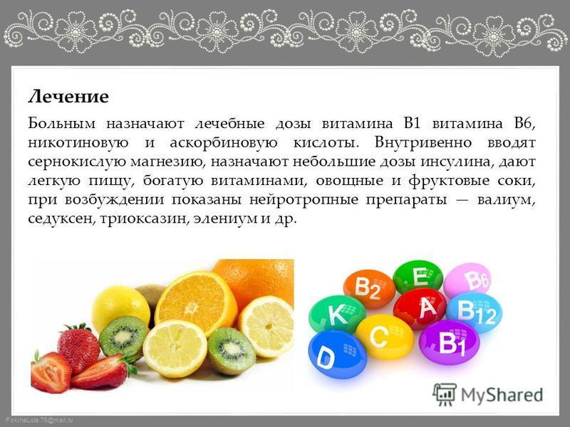 FokinaLida.75@mail.ru Больным назначают лечебные дозы витамина В1 витамина В6, никотиновую и аскорбиновую кислоты. Внутривенно вводят сернокислую магнезию, назначают небольшие дозы инсулина, дают легкую пищу, богатую витаминами, овощные и фруктовые с