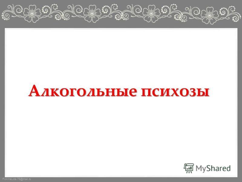 FokinaLida.75@mail.ru Алкогольные психозы