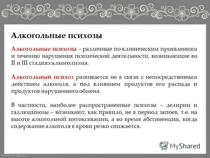 FokinaLida.75@mail.ru Алкогольные психозы Алкогольные психозы – различные по клиническим проявлениям и течению нарушения психической деятельности, возникающие во II и III стадиях алкоголизма. Алкогольный психоз развивается не в связи с непосредственн