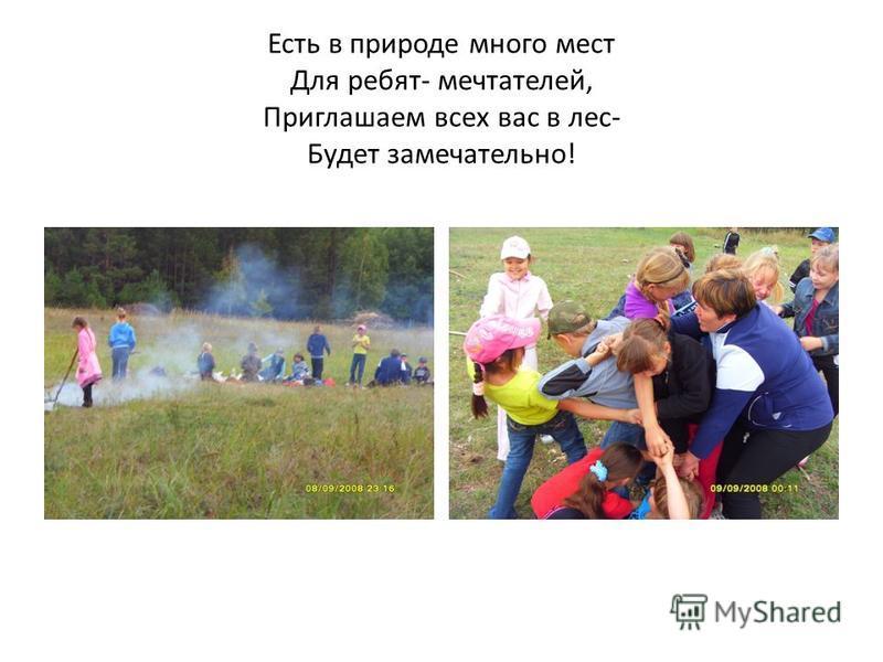 Есть в природе много мест Для ребят- мечтателей, Приглашаем всех вас в лес- Будет замечательно!