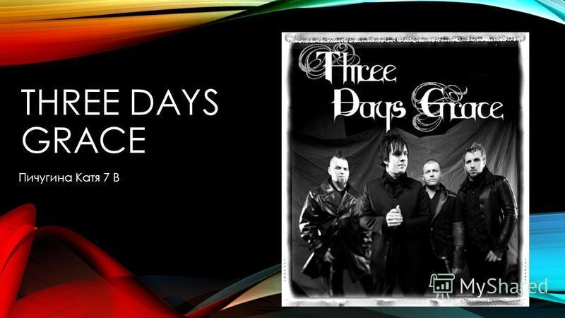 THREE DAYS GRACE Пичугина Катя 7 В