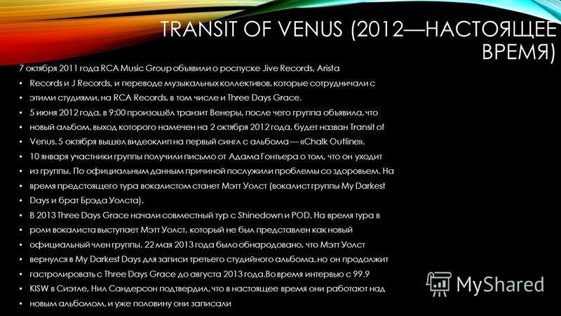 TRANSIT OF VENUS (2012НАСТОЯЩЕЕ ВРЕМЯ) 7 октября 2011 года RCA Music Group объявили о роспуске Jive Records, Arista Records и J Records, и переводе музыкальных коллективов, которые сотрудничали с этими студиями, на RCA Records, в том числе и Three Da