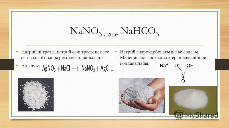 NaNO 3 ж ә не NaHCO 3 Натрий нитраты, натрий селитрасы немесе азот тыңайтқыщы ретінде қолданылады. Алынуы: Натрий гидрокарбонаты н/е ас содасы. Медецинада және кондитер өнеркәсібінде қолданылады.