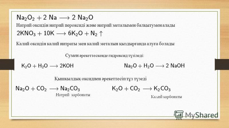Натрий оксидін натрий пероксиді және натрий металымен балқытумен алады Калий оксидін калий нитраты мен калий металын қыздырғанда алуға болады Сумен әрекеттескенде гидроксид түзіледі: Қышқылдық оксидпен әрекеттесіп тұз түзеді Калий карбонаты Натрий ка