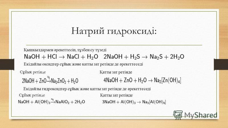 Натрий гидроксиді: Қышқылдармен әрекеттесіп, тұзбен су түзеді Екідайлы оксидтер сұйық және қатты зат ретінде де әрекеттеседі С ұ йы қ ретінде Қатты зат ретінде Екідайлы гидроксидтер сұйық және қатты зат ретінде де әрекеттеседі С ұ йы қ ретінде Қатты