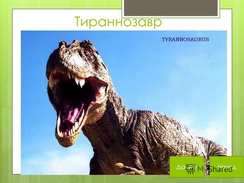 Тираннозавр Назад Далее