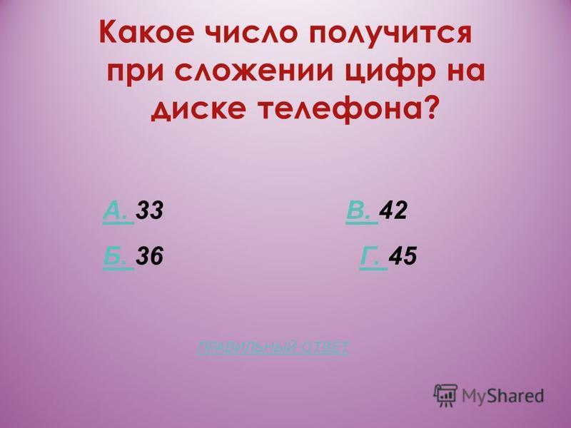 Какое число получится при сложении цифр на диске телефона? А. А. 33 В. 42В. Б. Б. 36 Г. 45Г. ПРАВИЛЬНЫЙ ОТВЕТ