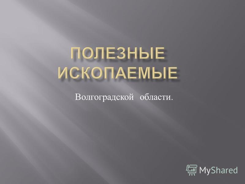 Волгоградской области.