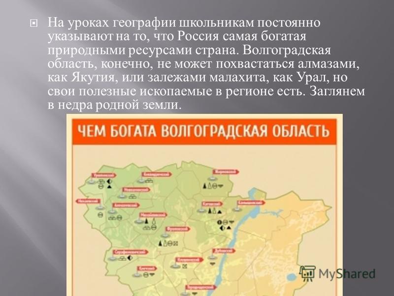 На уроках географии школьникам постоянно указывают на то, что Россия самая богатая природными ресурсами страна. Волгоградская область, конечно, не может похвастаться алмазами, как Якутия, или залежами малахита, как Урал, но свои полезные ископаемые в