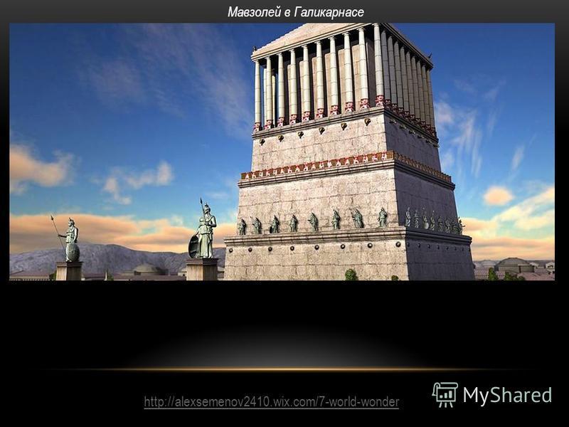 http://alexsemenov2410.wix.com/7-world-wonder Мавзолей в Галикарнасе