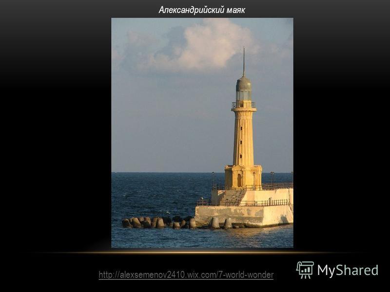 http://alexsemenov2410.wix.com/7-world-wonder Александрийский маяк