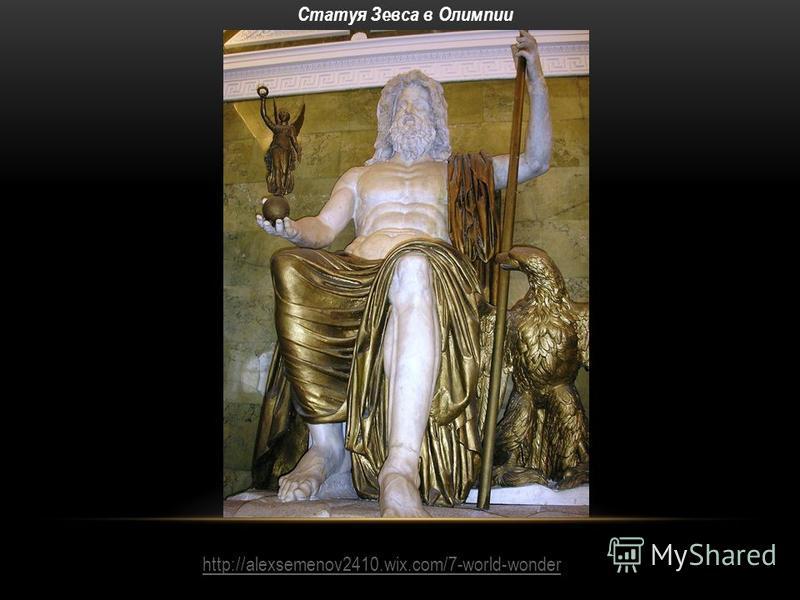 http://alexsemenov2410.wix.com/7-world-wonder Статуя Зевса в Олимпии