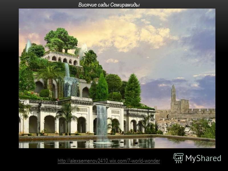 http://alexsemenov2410.wix.com/7-world-wonder Висячие сады Семирамиды