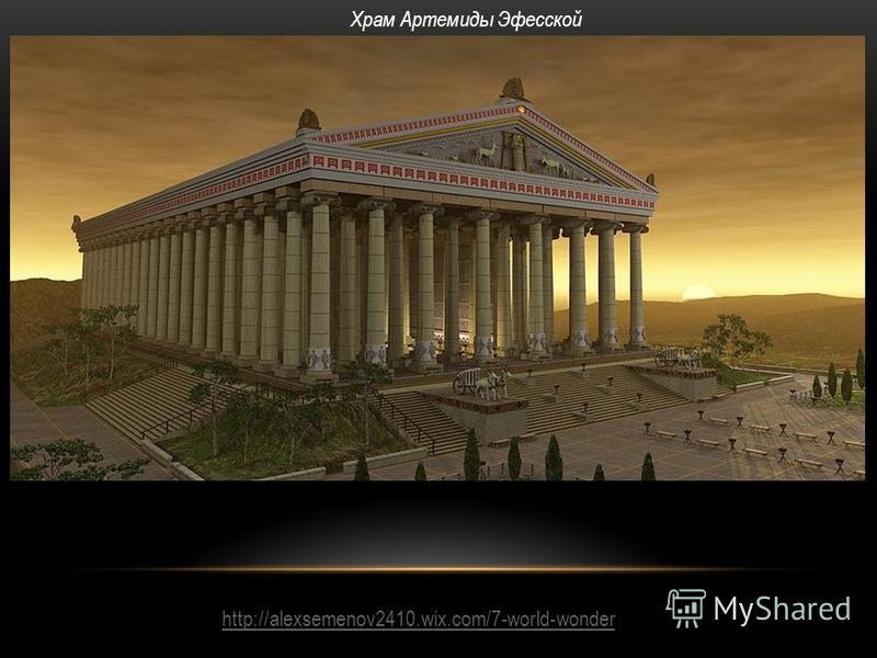 http://alexsemenov2410.wix.com/7-world-wonder Храм Артемиды Эфесской