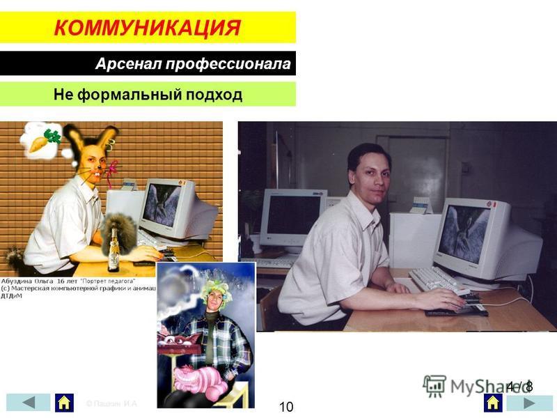 КОММУНИКАЦИЯ Арсенал профессионала Не формальный подход 4 / 8 © Пашкин И.А. 10