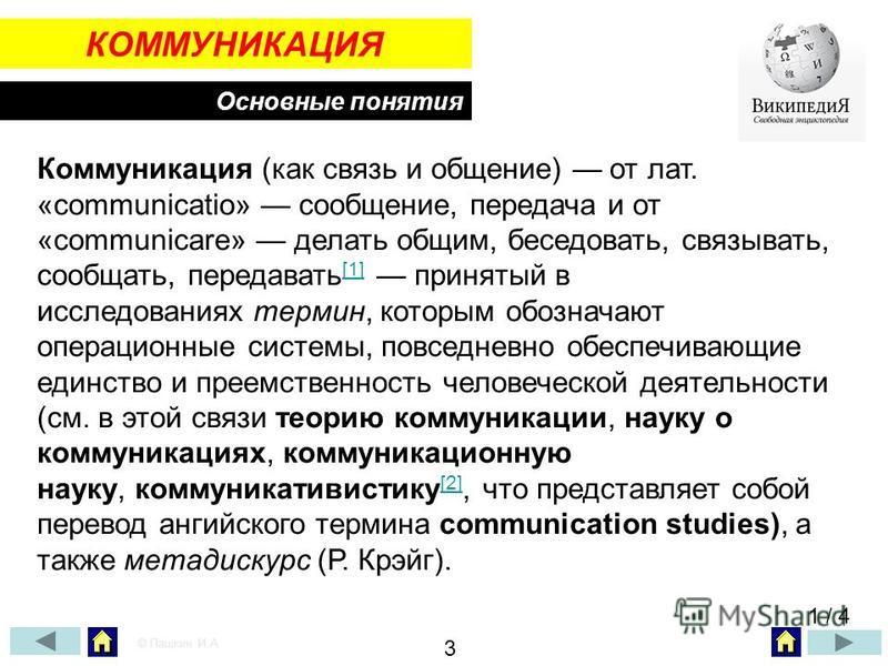 КОММУНИКАЦИЯ Основные понятия Коммуникация (как связь и общение) от лат. «communicatio» сообщение, передача и от «communicare» делать общим, беседовать, связывать, сообщать, передавать [1] принятый в исследованиях термин, которым обозначают операцион