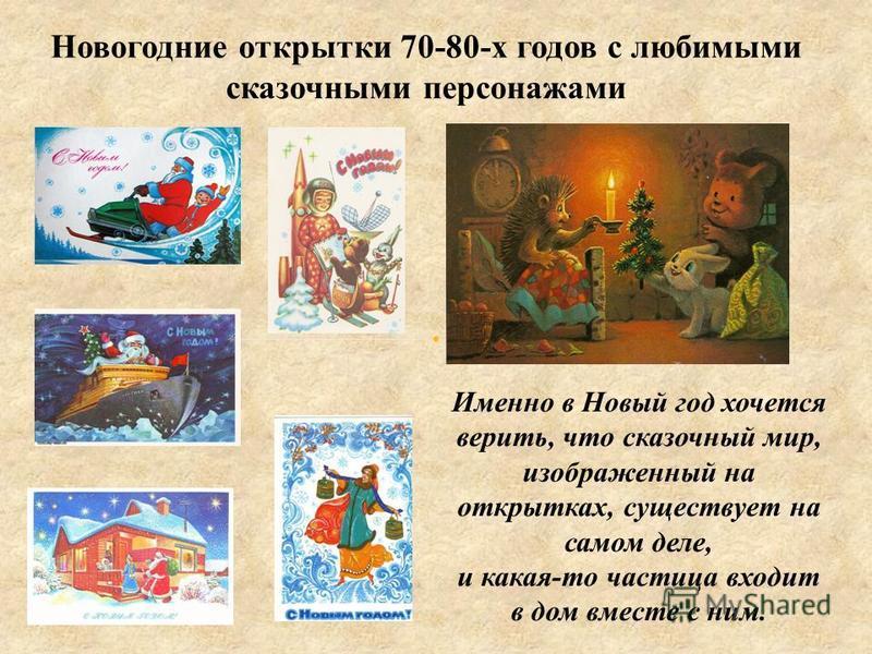 Новогодние открытки 70-80-х годов с любимыми сказочными персонажами Именно в Новый год хочется верить, что сказочный мир, изображенный на открытках, существует на самом деле, и какая-то частица входит в дом вместе с ним.