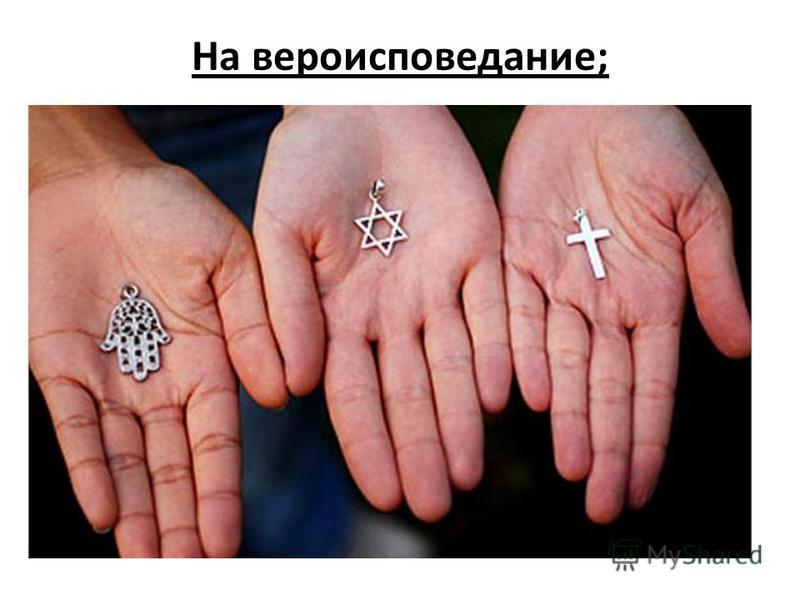 На вероисповедание;
