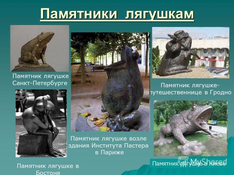 Памятник лягушке в Киеве