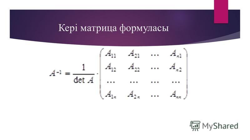 Кері матрица формуласы