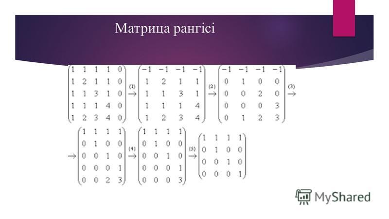 Матрица рангісі