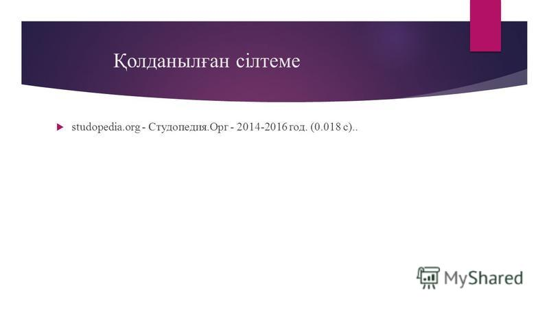 Қолданылған сілтеме studopedia.org - Студопедия.Орг - 2014-2016 год. (0.018 с)..