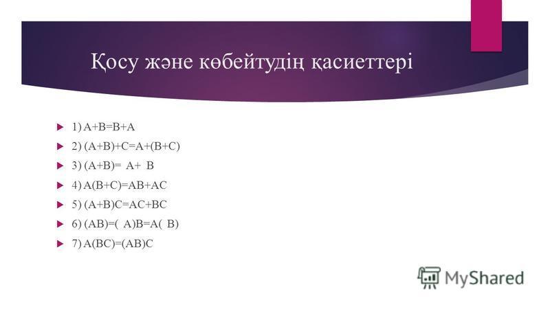 Қосу және көбейтудің қасиеттері 1) A+B=B+A 2) (A+B)+C=A+(B+C) 3) (A+B)= A+ B 4) A(B+C)=AB+AC 5) (A+B)C=AC+BC 6) (AB)=( A)B=A( B) 7) A(BC)=(AB)C
