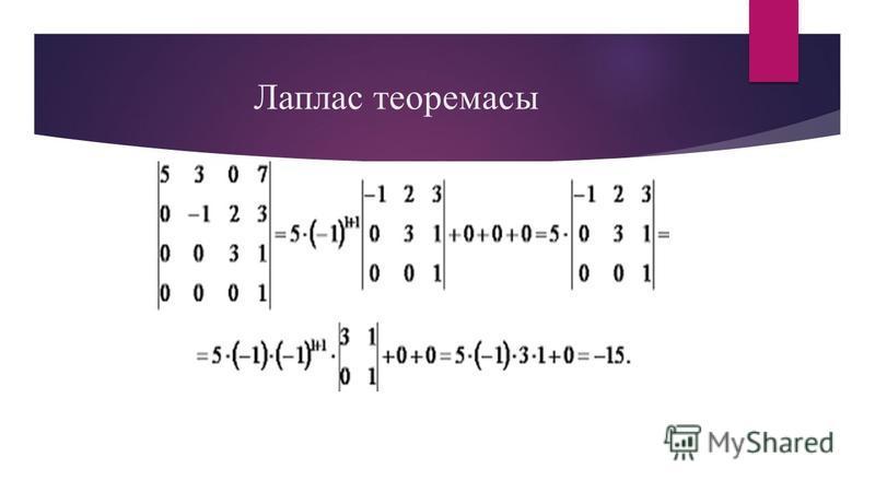 Лаплас теоремасы