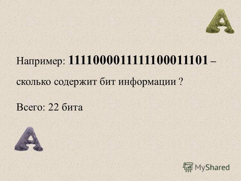 Например: 1111000011111100011101 – сколько содержит бит информации ? Всего: 22 бита