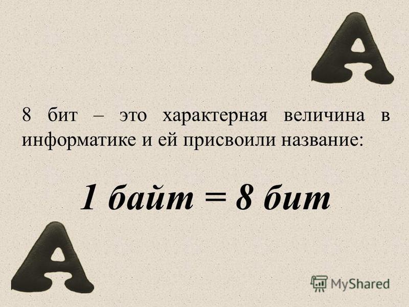 8 бит – это характерная величина в информатике и ей присвоили название: 1 байт = 8 бит