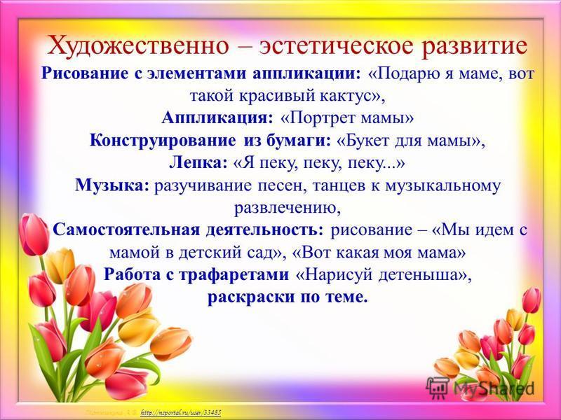 Матюшкина А.В. http://nsportal.ru/user/33485http://nsportal.ru/user/33485 Художественно – эстетическое развитие Рисование с элементами аппликации: «Подарю я маме, вот такой красивый кактус», Аппликация: «Портрет мамы» Конструирование из бумаги: «Буке
