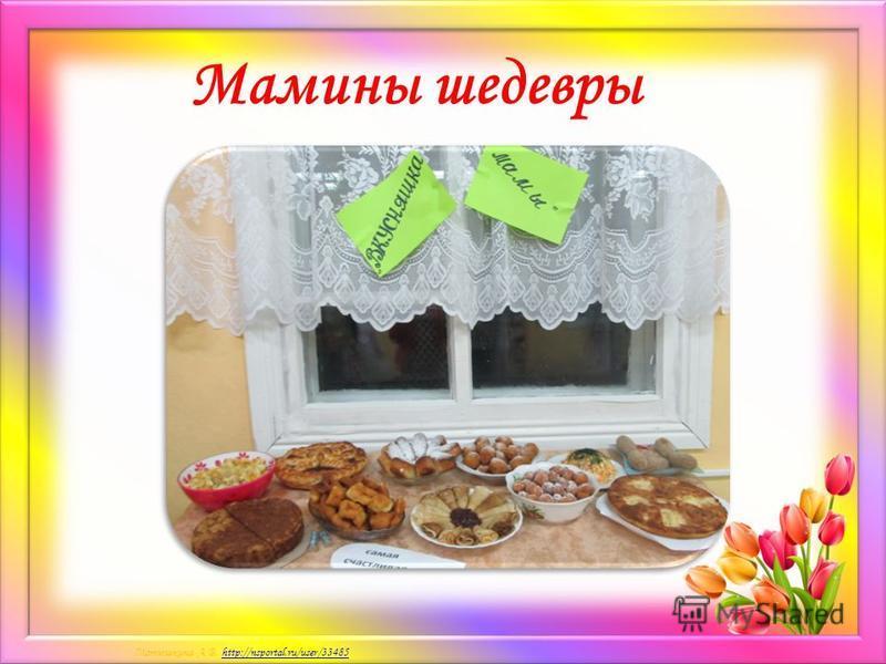 Матюшкина А.В. http://nsportal.ru/user/33485http://nsportal.ru/user/33485 Мамины шедевры