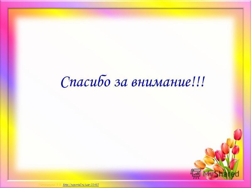 Матюшкина А.В. http://nsportal.ru/user/33485http://nsportal.ru/user/33485 Спасибо за внимание!!!