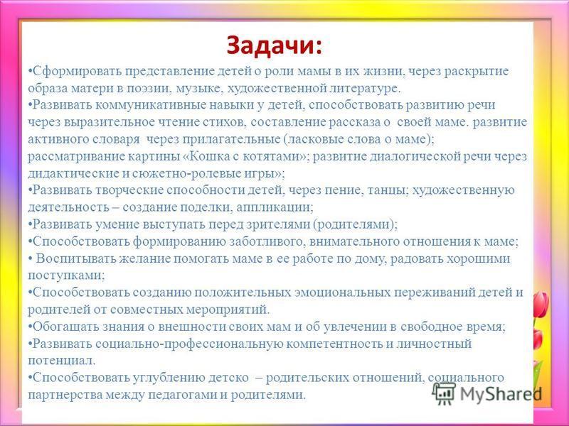 Матюшкина А.В. http://nsportal.ru/user/33485http://nsportal.ru/user/33485 Задачи: Сформировать представление детей о роли мамы в их жизни, через раскрытие образа матери в поэзии, музыке, художественной литературе. Развивать коммуникативные навыки у д