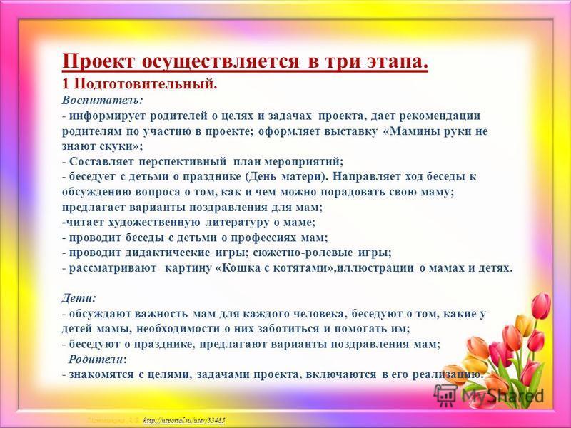 Матюшкина А.В. http://nsportal.ru/user/33485http://nsportal.ru/user/33485 Проект осуществляется в три этапа. 1 Подготовительный. Воспитатель: - информирует родителей о целях и задачах проекта, дает рекомендации родителям по участию в проекте; оформля