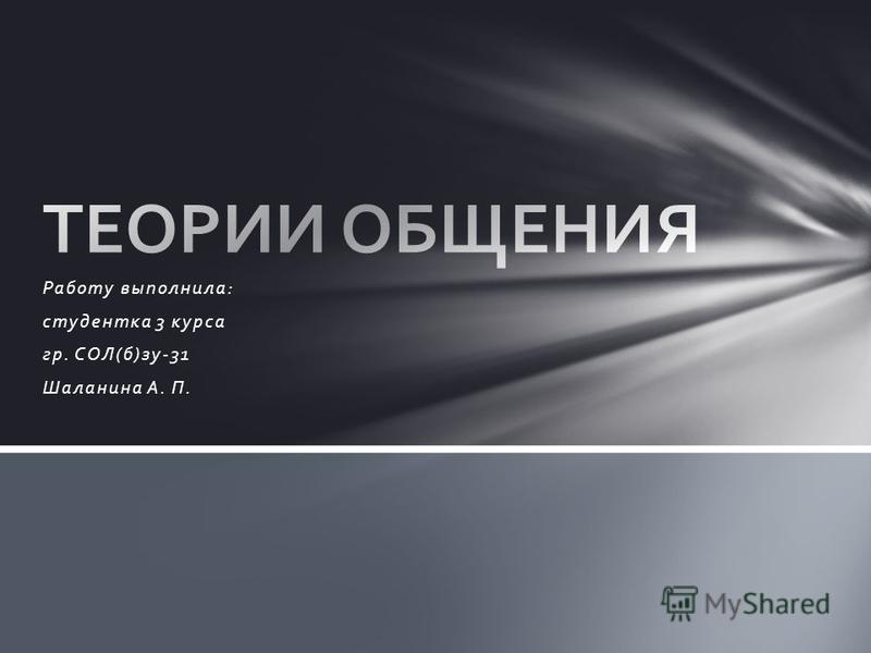 Работу выполнила: студентка 3 курса гр. СОЛ(б)зу-31 Шаланина А. П.