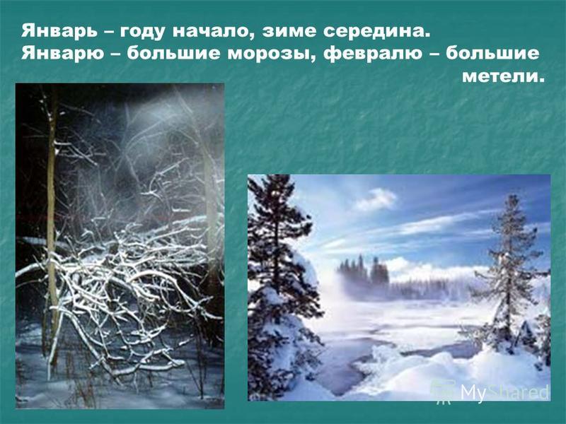 Январь – году начало, зиме середина. Январю – большие морозы, февралю – большие метели.